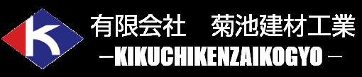 【公式】有限会社菊池建材工業